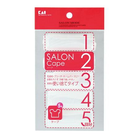 SALON MODE ケープ(5回分)