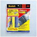 スコッチ 玄関用戸あたり波型テープ EN-58