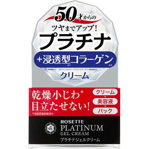 ロゼット プラチナジェルクリーム 100g