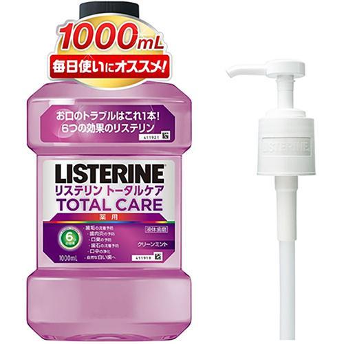 薬用 リステリン トータルケア 1000ml 専用ポンプ付