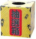 HEIKO(シモジマ) 抽選箱 千両箱(段ボール製)の画像
