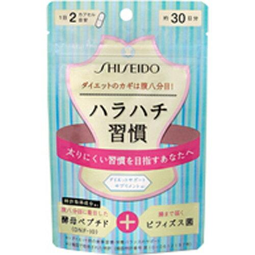 SHISEIDO(資生堂)酵母&ビフィズス (約30日分)