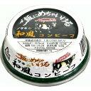 川商フーズ ノザキ 和風コンビーフ 75g