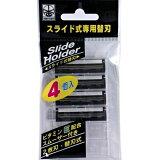 ニッケン 固定式替刃KSKー4 4P
