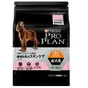 プロプラン 中・大型犬 成犬用 サーモン 2.5Kg ネスレ日本