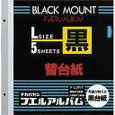 ブラック替台紙 ビス式/Lサイズ 5枚 ア-LDR-5