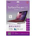 ナカバヤシ SurfacePro 2017 用 液晶保護フィルム ブルーライトカット 透明反射防止の価格を調べる