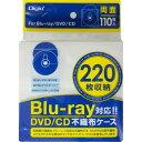 Digio2 Blu-ray対応DVD/CD不織布ケース 両面 110枚入(220枚収納) ホワイト BD-002-110-W