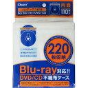 Digio2 Blu-ray対応DVD/CD不織布ケース 両面/タイトル付 110枚入(220枚収納) ホワイト BD-004-110-W