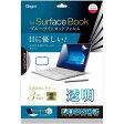 Digio2 SurfaceBook用 液晶保護フィルム/ブルーライトカットフィルム 透明タイプ TBF-SFB16FLKBC