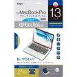 Digio2 MacBookPro用 ブルーライトカットフィルム マット 13インチ 透明反射防止タイプ SF-MBP13FLGCBC