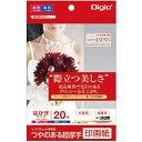 ナカバヤシ インクジェット用 印画紙 超厚手 はがきサイズ 20枚 JPSK2PC20 はがき /20枚~の価格を調べる