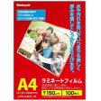 ナカバヤシ ラミネートフィルム E2タイプ 150ミクロン A4サイズ LPR-A4E2-15 100枚入