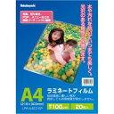 ナカバヤシ ラミネートフィルム E2タイプ 100ミクロン A4サイズ LPR-A4E2-SP 20枚入