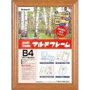 ナカバヤシ 木製マルチフレーム B4(JIS規格) フ-PW-B4