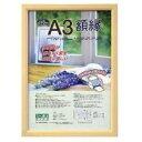 ナカバヤシ 樹脂製軽量額縁 木地 A3判(JIS規格) フ-KWP-60