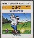 ゴルフ ファミコンディスクシステム 任天堂 17