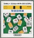 麻雀 ファミコンディスクシステム 任天堂