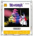 謎の村雨城 ファミコンディスクシステム 任天堂