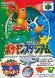 任天堂 ポケモンスタジアム(64GBパック付き)