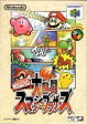 N64 オールスター大乱闘スマッシュブラザーズ