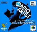 ニンテンドウ64ソフト(64DD) 64DD マリオアーティスト ポリゴンスタジオ 任天堂