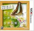 花といきもの立体図鑑 3DS