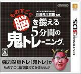 東北大学加齢医学研究所 川島隆太教授監修 ものすごく脳を鍛える5分間の鬼トレーニング 3DS