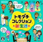 トモダチコレクション 新生活/3DS/CTRPEC6J/A 全年齢対象