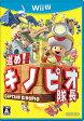 進め! キノピオ隊長/Wii U/WUPPAKBJ/A 全年齢対象