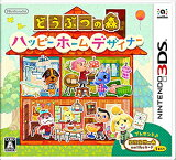 どうぶつの森 ハッピーホームデザイナー 3DS