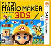 スーパーマリオメーカー for ニンテンドー3DS 3DS