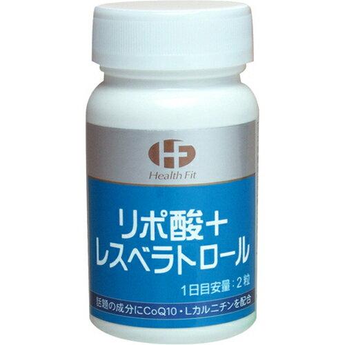 ヘルスフィット リポ酸+レスベラトロール 60粒