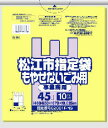 松江市事業所用もやせない袋 大 黄半透明 G9M