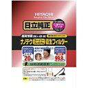 HITACHI パックフィルター GP2000FS