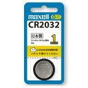 マクセル リチウムコイン電池 CR2032