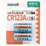 maxell CR123A.2BP