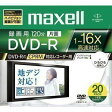 maxell DRD120WPC.S1P20S B