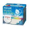 マクセル 音楽用 CD-R インクジェットプリンター対応 ひろびろ美白レーベル 80分 20枚 CDRA80WP.20S