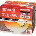 マクセル 録画用 DVD-RW 1-2倍速 20枚 (CPRM インクジェットプリンタ対応) DW120PLWP.20S