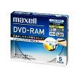 マクセル 3倍速対応 DVD-RAM 5枚パック DM120PLWPB.5S