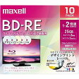 マクセル 録画用 BD-RE 1-2倍速対応 インクジェットプリンター対応 デザインプリントレーベル 片面1層(25GB) 10枚 BEV25PME.10S