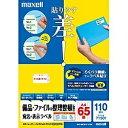 maxell M8751V-110A