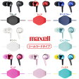 maxell +FiT MXH-C100RBK