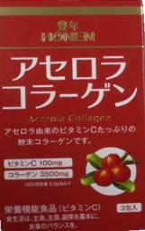 豊年 アセロラコラーゲン 分包 16.5g