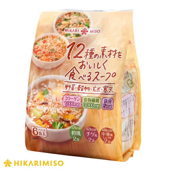 12種の素材をおいしく食べるスープ 6食入