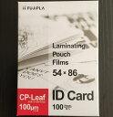 ヒサゴ ラミネートフィルム CPリーフ 100μ IDカード 54x86 100枚 C05486Aの価格を調べる
