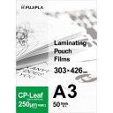 ヒサゴ ラミネートフィルム CPリーフ 250μ A3 50枚入 CP2530342A ×3の価格を調べる