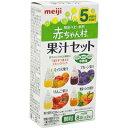 赤ちゃん村 果汁セット 8袋 SAVAS(ザバス) 明治