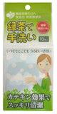 マルアイ 携帯紙石鹸 緑茶で手洗い